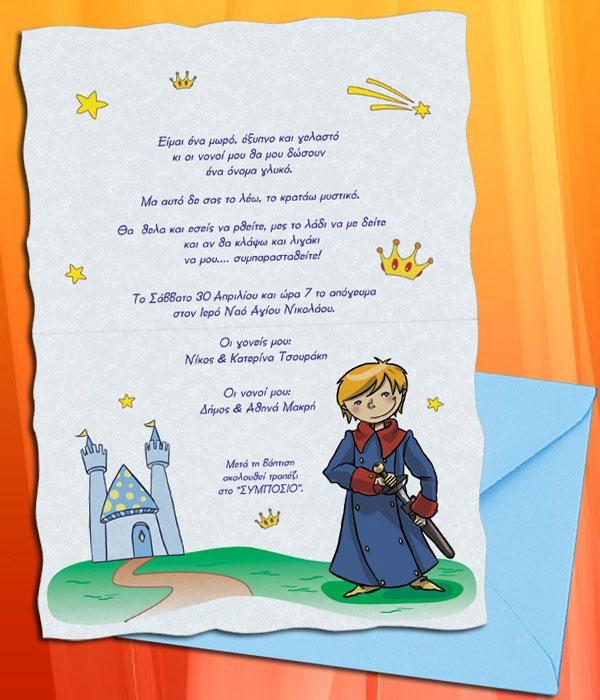 4d06d002baac Προσκληση για Βαφτιση Μικρος Πρίγκιπας - Προσκλητηριο για Βαπτιση σχημα  Παπυρος
